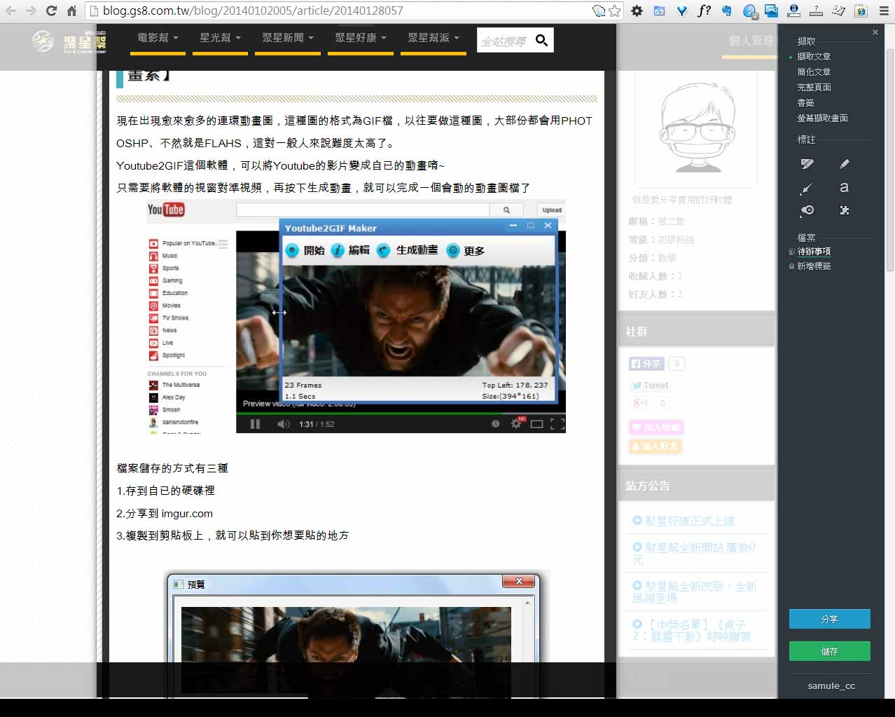 Evernote Web Clipper 個人雲端筆記