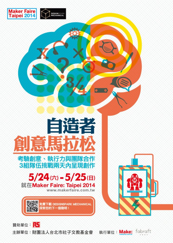 Maker Faire: Taipei 2014科技創意嘉年華活動五月底登場