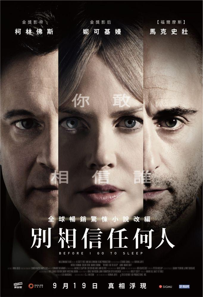 《別相信任何人/Before I Go to Sleep》尤其是自己